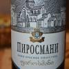 "Вино ""Most Wanted"" Sauvignon Blanc Rose, 0.75 л (Вино ""Мост Вонтид"" Совиньон Блан Розе, 750 мл)"